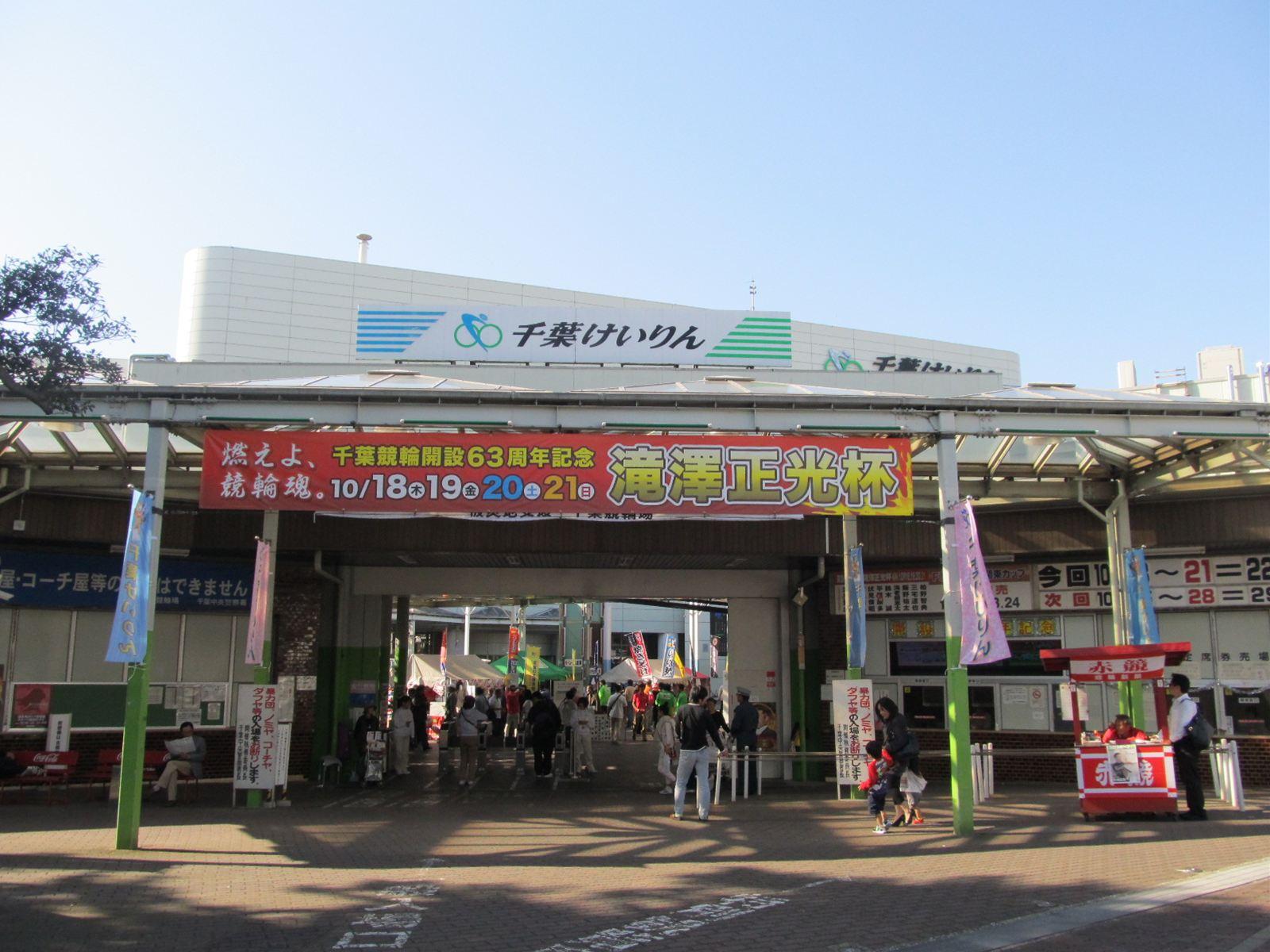 「千葉競輪場 入口」の画像検索結果