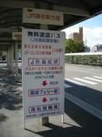 高松競輪場