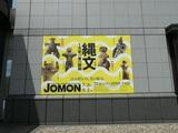 Jomon013.JPG