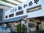 Kameya02.jpg