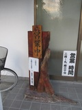 Shinpu0268.JPG