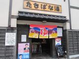 Tachibanayu1.jpg